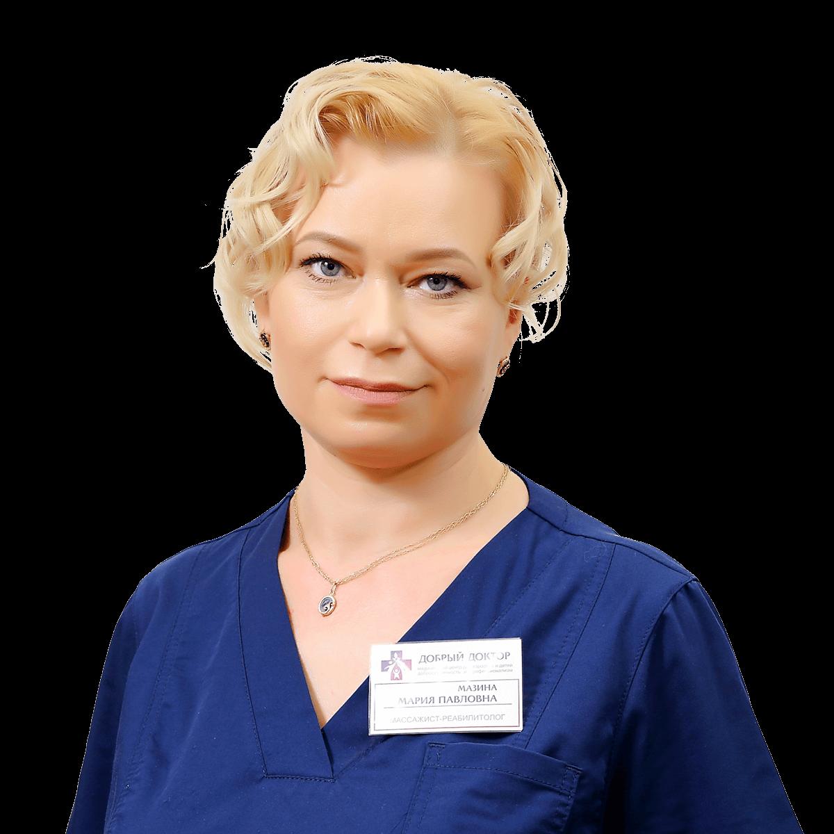 Мазина Мария Павловна