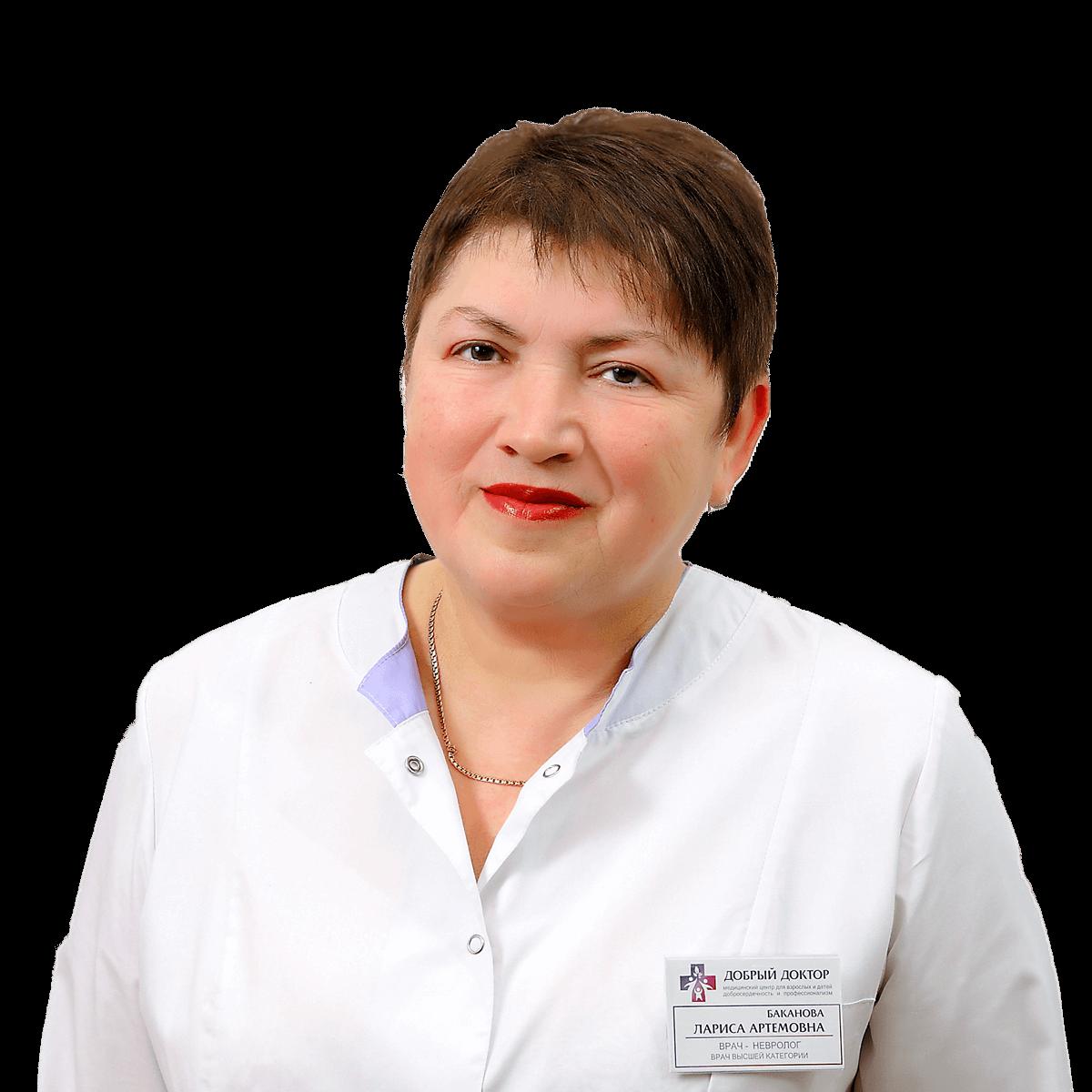 Баканова Лариса Артемовна